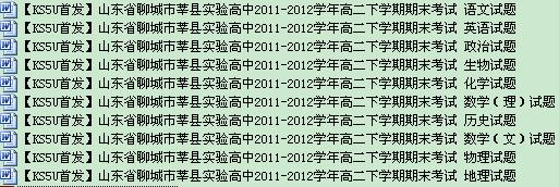 【KS5U首发】山东省聊城市莘县v符号符号201高中表数学高中图片
