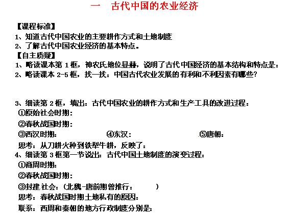 古代中国经济的基本结构与特点》学案(1)