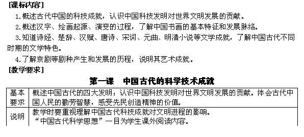 浙江省东阳市南马高中历史必修三教案:专题二