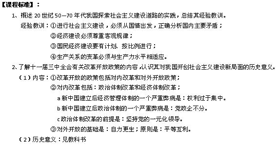 山东省滨州市阳信一中2013届高三历史一轮必修二复习