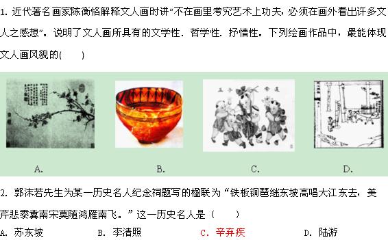 山东省青岛市第二中学2013届高三上学期一轮复习历史