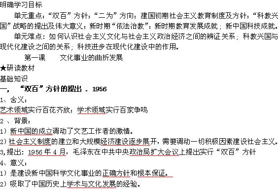 人民版高中曆史文化史