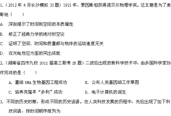 山东省青岛市第二中学2013届高三