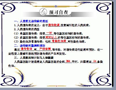 2013学年高一新人教版生物必修2学案课件5.4