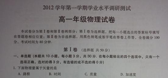 物理信息考试/小高考/考基本学业特邀主编老师rager高中生惠民县图片