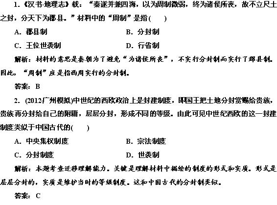 2013届高考历史一轮复习课时练(含解析)第一单