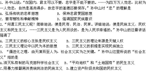 山东省聊城四中高二历史必修3:第16课