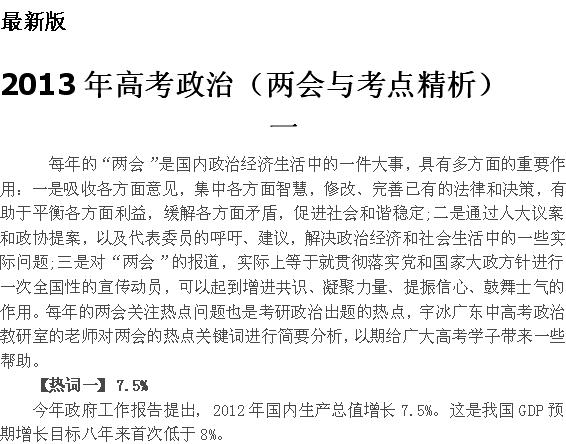 2013年高考两会时事材料政治题3月版本