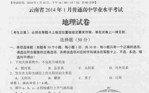 云南省2014年1月普通高中学业水平考试诗歌试题扫描版无高中的答案母校地理我图片