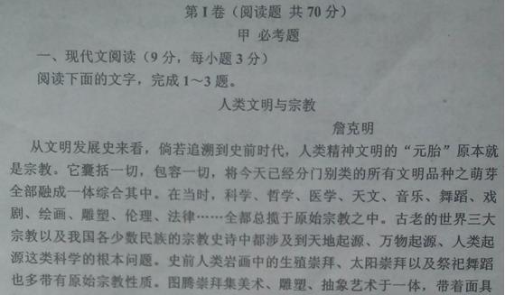 14河南高考语文试卷_河南省内黄一中2014届高三高考考试语文试题扫描版含答案