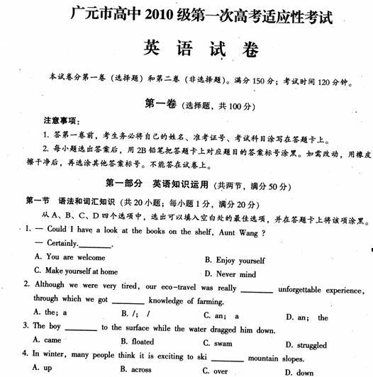 四川省广元市高中2010届高三一诊(英语)扫描版高中区璧山重庆图片