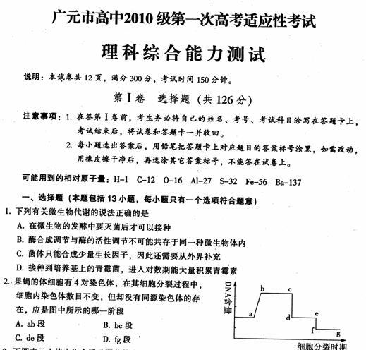 四川省广元市高三2010届高中一诊(理综)扫描版的高中干燥剂v高三图片