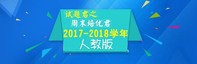试题君之周末培优君2017-2018学年人教版