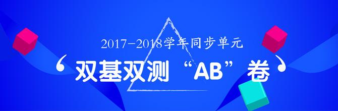 """2017-2018学年同步单元双基双测""""AB""""卷"""