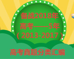 备战2018年高考——5年高考真题分类汇编(2017-2013)