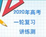 2020年高考一轮复习讲练测
