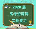 2020届高考资源网二轮复习