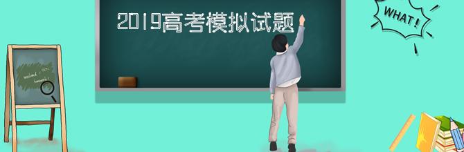 2019高考模拟试题