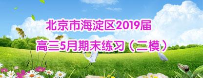 北京市海淀区2019届高三5月期末练习(二模)