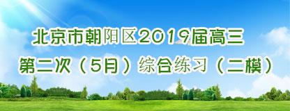 北京市朝阳区2019届高三第二次(5月)综合练习(二模)