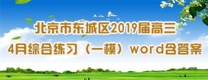 北京市东城区2019届高三4月综合练习(一模)word含答案