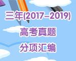 三年(2017-2019)高考真题分项汇编