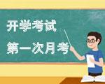 开学考试 第一次月考