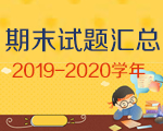 2019-2020期末考试汇总