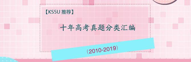 十年高考真题分类汇编(2010-2019)