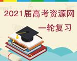 2021届高考资源网一轮复习