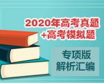 2020年高考真题+高考模拟题 专项版解析汇编