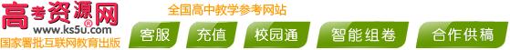2019年最新可用高考资源网ks5u校园通高权限VIP账号用户名密码分享 - 第1张  | 爱淘数字资源馆
